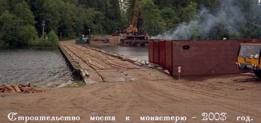 Открыт новый мост