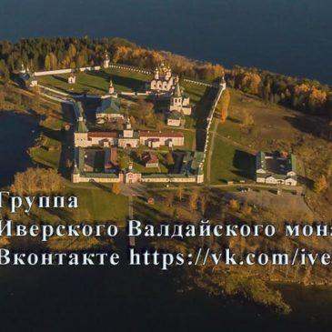 Группа Иверского монастыря вконтакте