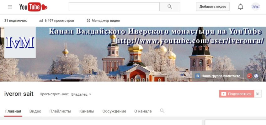 Канал Валдайского Иверского монастыря на YouTube