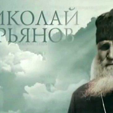 Видеофильм. Отец Николай Гурьянов