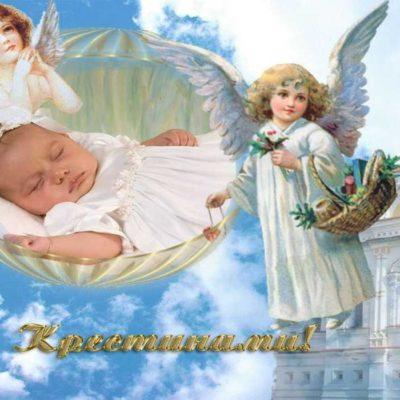 покрестить