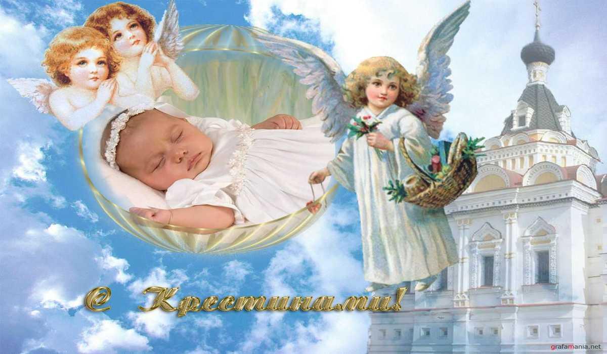 Анимации открытки, картинки с поздравлением на крещение ребенка