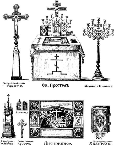 престол