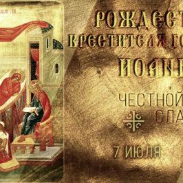 В праздник рождества Иоанна Предтечи митрополит Лев совершил Литургию в Иверском монастыре